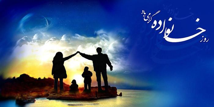 روز خانواده و تکریم بازنشستگان گرامی باد