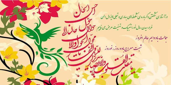 عید-نوروز