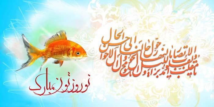 عید-نوروز2