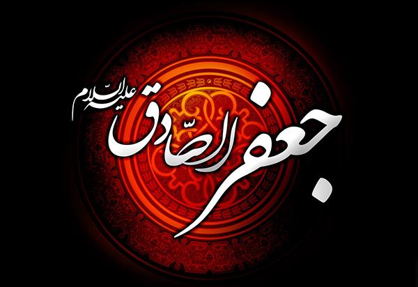 شهادت امام جفر صادق(ع) تسلیت باد