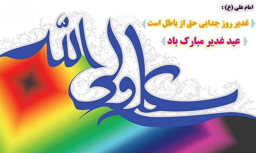 ghadir-mobarak
